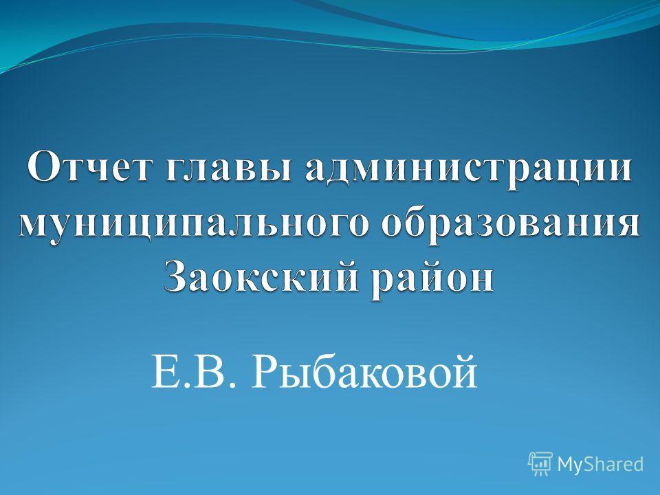 Е.В. Рыбаковой
