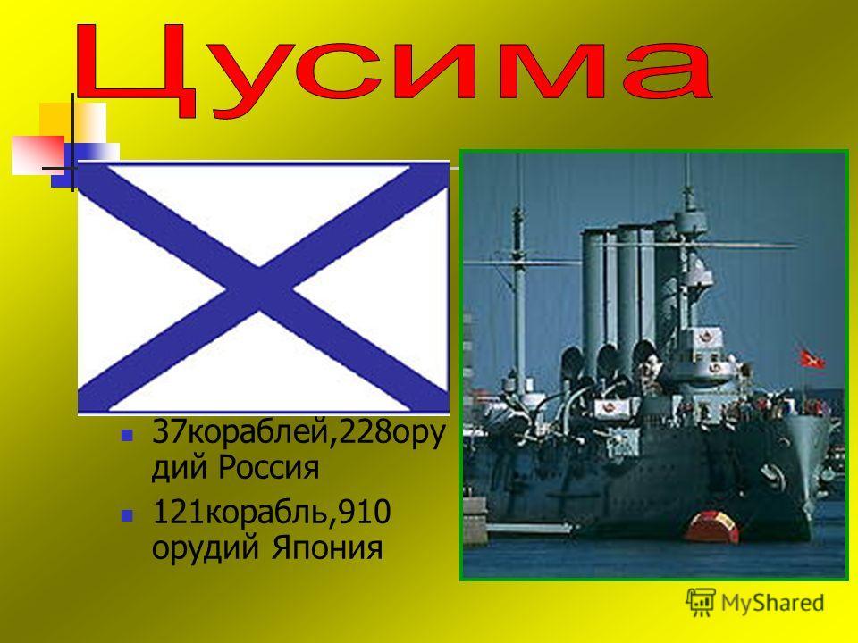37 кораблей,228 ору дий Россия 121 корабль,910 орудий Япония