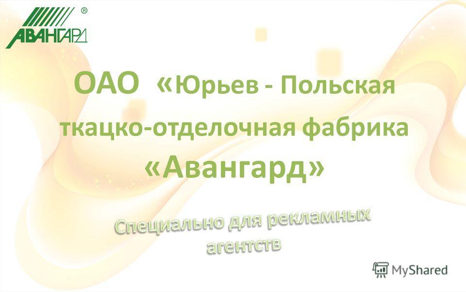ОАО « Юрьев - Польская ткацко-отделочная фабрика «Авангард»
