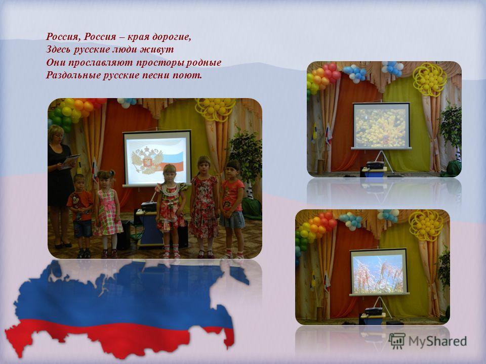 Россия, Россия – края дорогие, Здесь русские люди живут Они прославляют просторы родные Раздольные русские песни поют.