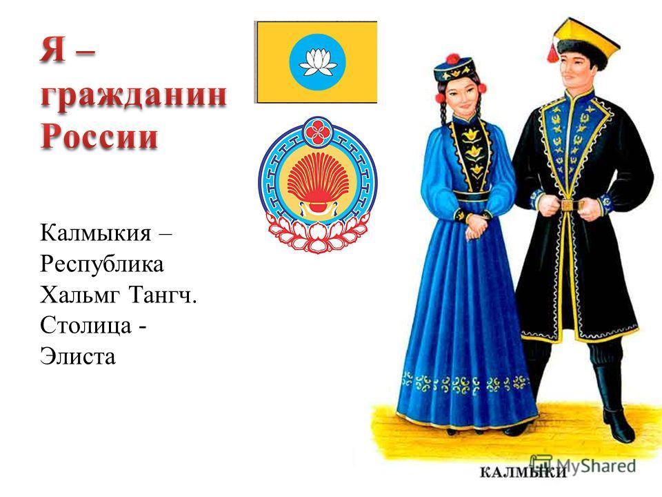 Калмыкия – Республика Хальмг Тангч. Столица - Элиста