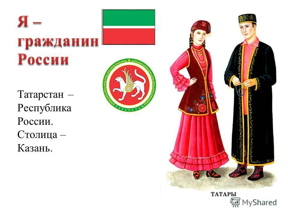 Татарстан – Республика России. Столица – Казань.