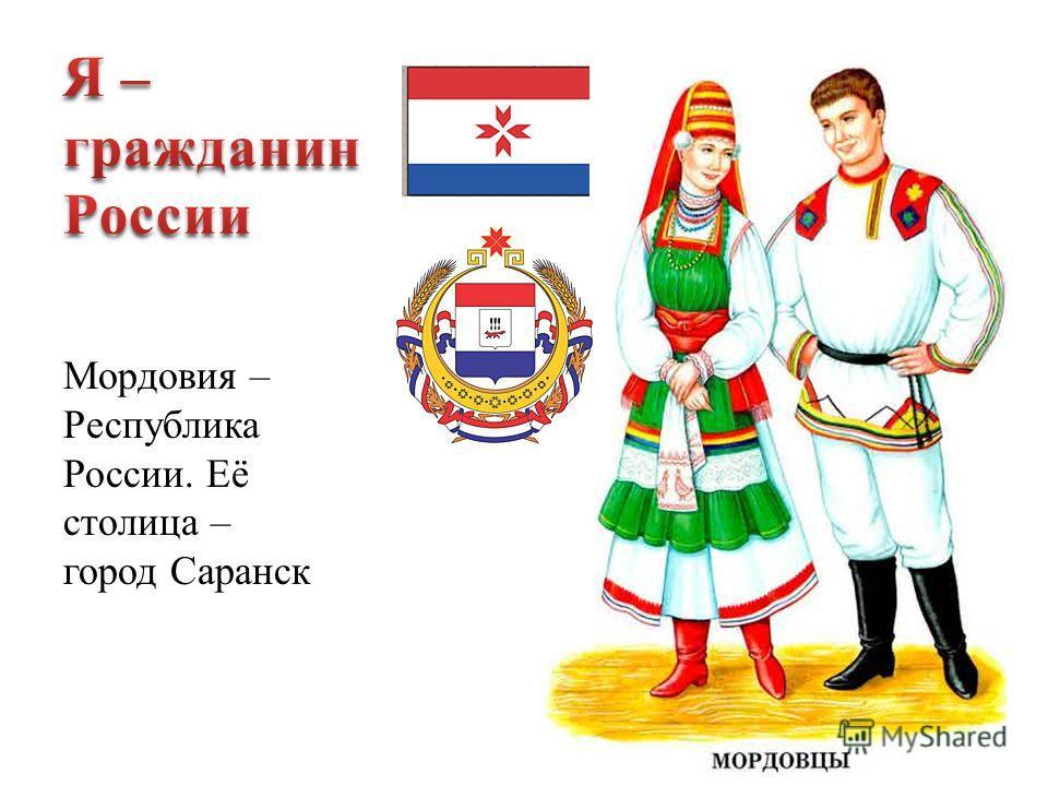 Мордовия – Республика России. Её столица – город Саранск