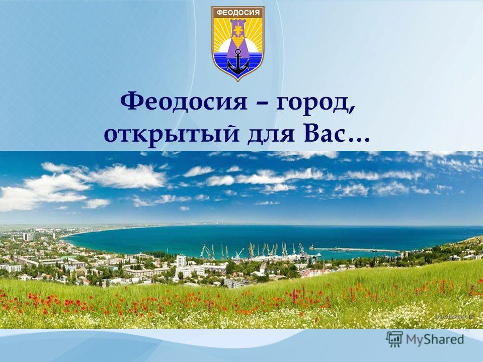 Феодосия – город, открытый для Вас…