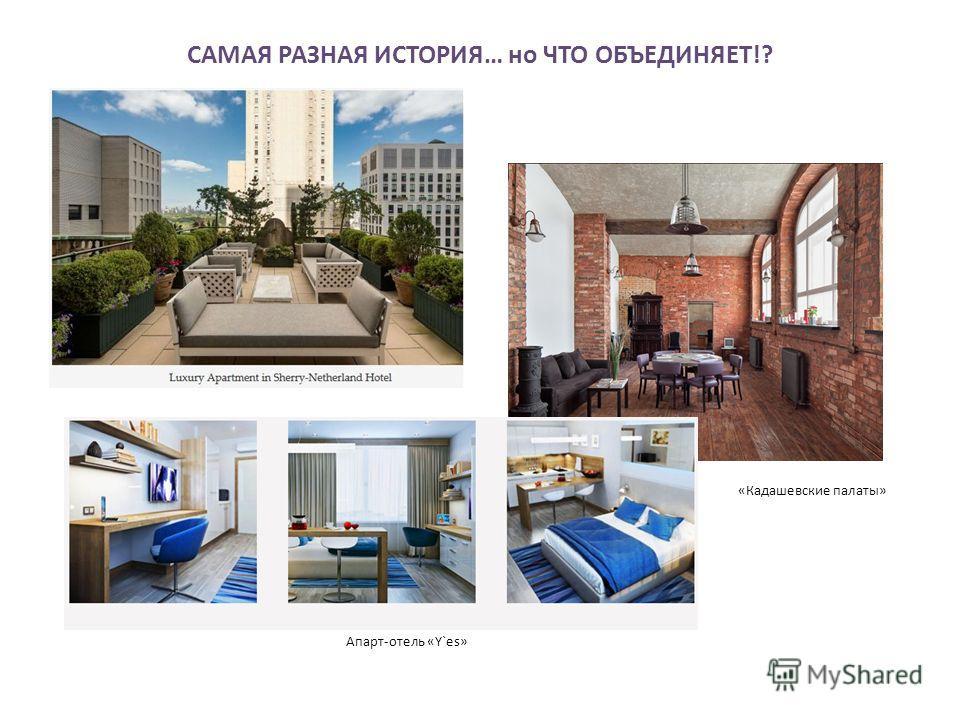 САМАЯ РАЗНАЯ ИСТОРИЯ… но ЧТО ОБЪЕДИНЯЕТ!? «Кадашевские палаты» Апарт-отель «Y`es»