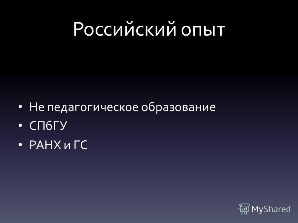 Российский опыт Не педагогическое образование СПбГУ РАНХ и ГС