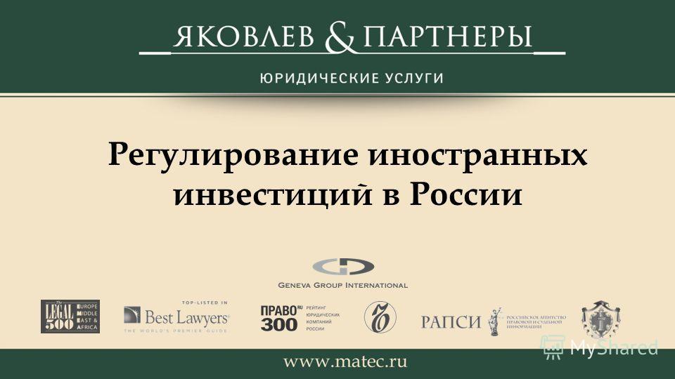 Регулирование иностранных инвестиций в России