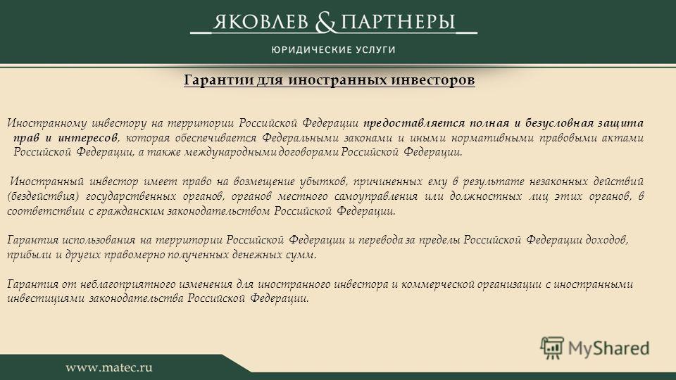 Иностранному инвестору на территории Российской Федерации предоставляется полная и безусловная защита прав и интересов, которая обеспечивается Федеральными законами и иными нормативными правовыми актами Российской Федерации, а также международными до