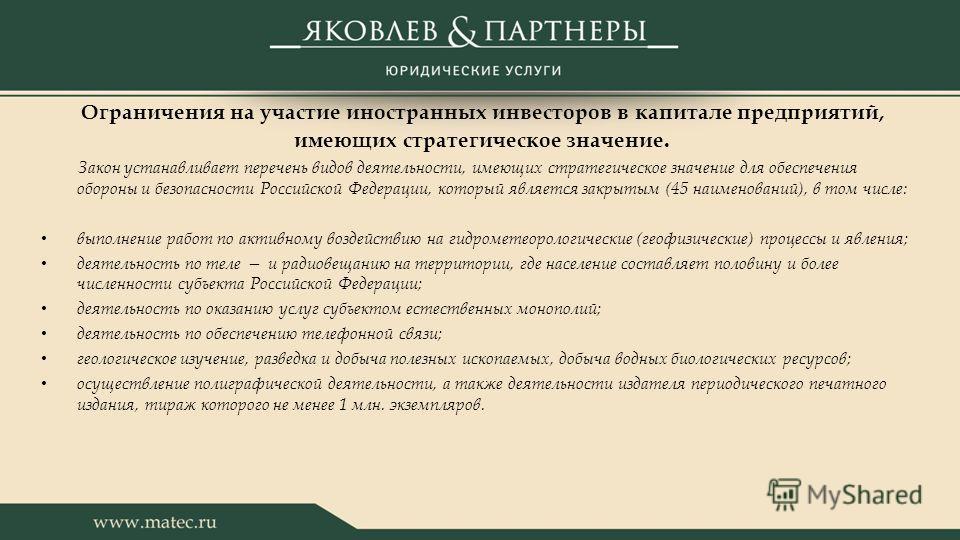 Ограничения на участие иностранных инвесторов в капитале предприятий, имеющих стратегическое значение. Закон устанавливает перечень видов деятельности, имеющих стратегическое значение для обеспечения обороны и безопасности Российской Федерации, котор