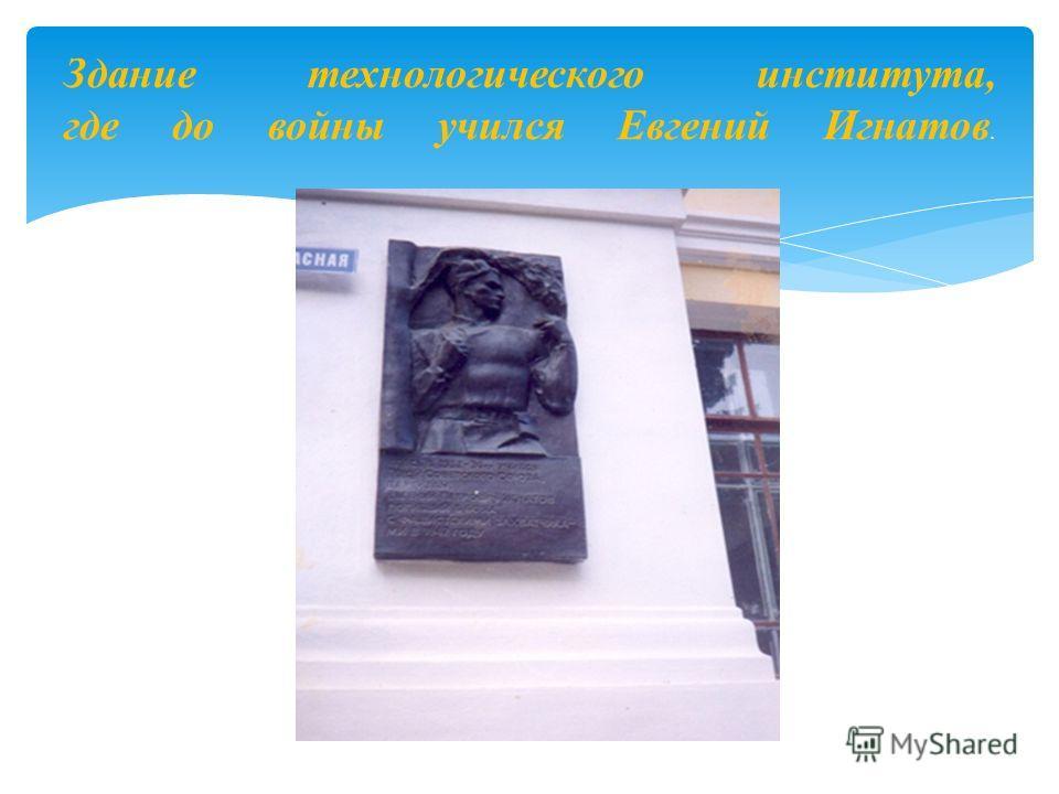 Здание технологического института, где до войны учился Евгений Игнатов.