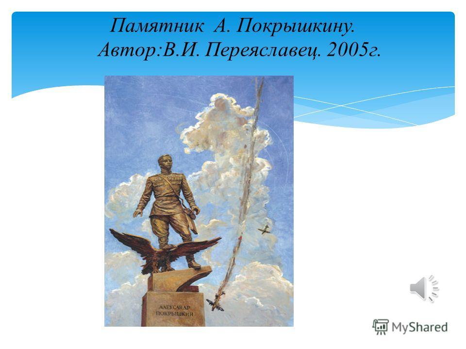 Памятник А. Покрышкину. Автор:В.И. Переяславец. 2005 г.