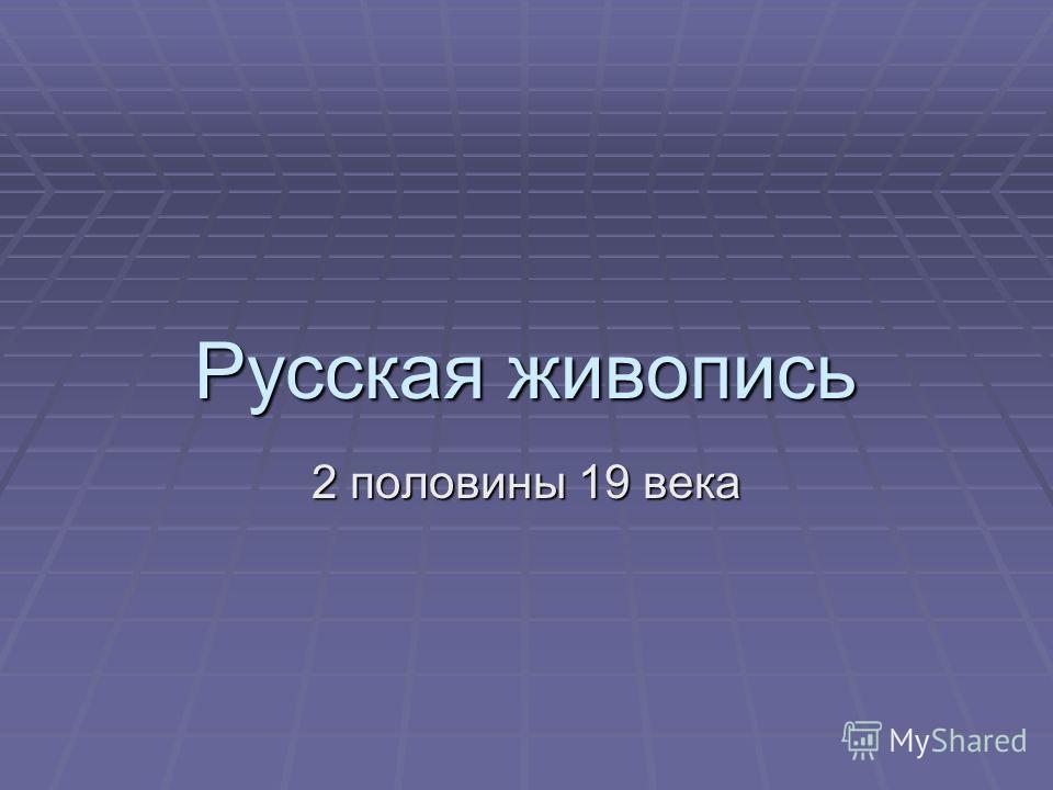Русская живопись 2 половины 19 века