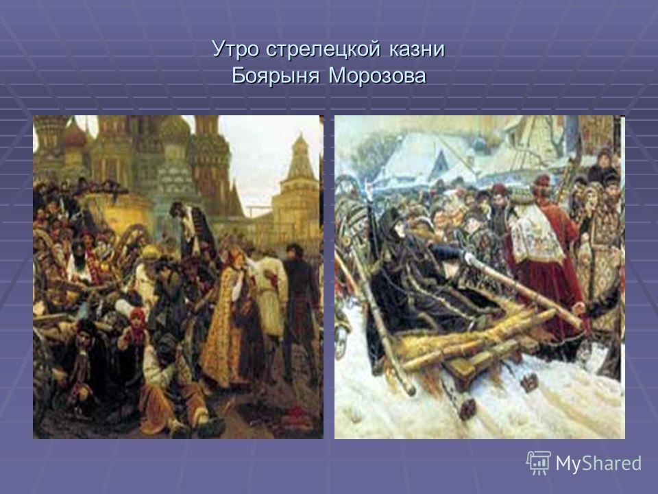 Утро стрелецкой казни Боярыня Морозова