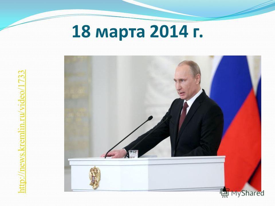 18 марта 2014 г. http://news.kremlin.ru/video/1733