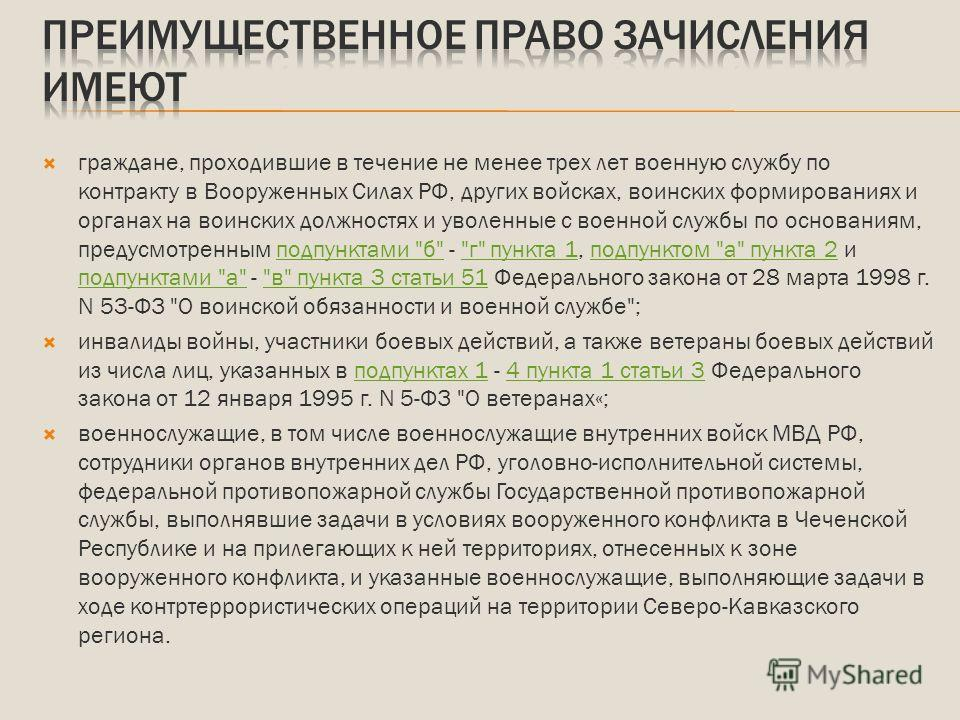 граждане, проходившие в течение не менее трех лет военную службу по контракту в Вооруженных Силах РФ, других войсках, воинских формированиях и органах на воинских должностях и уволенные с военной службы по основаниям, предусмотренным подпунктами