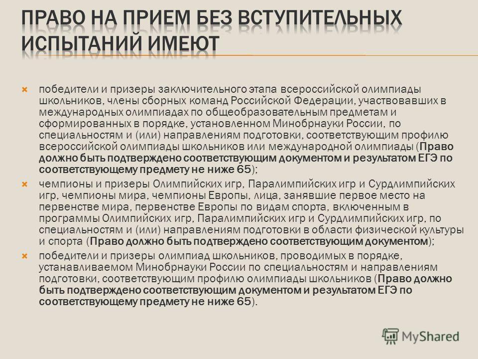 победители и призеры заключительного этапа всероссийской олимпиады школьников, члены сборных команд Российской Федерации, участвовавших в международных олимпиадах по общеобразовательным предметам и сформированных в порядке, установленном Минобрнауки
