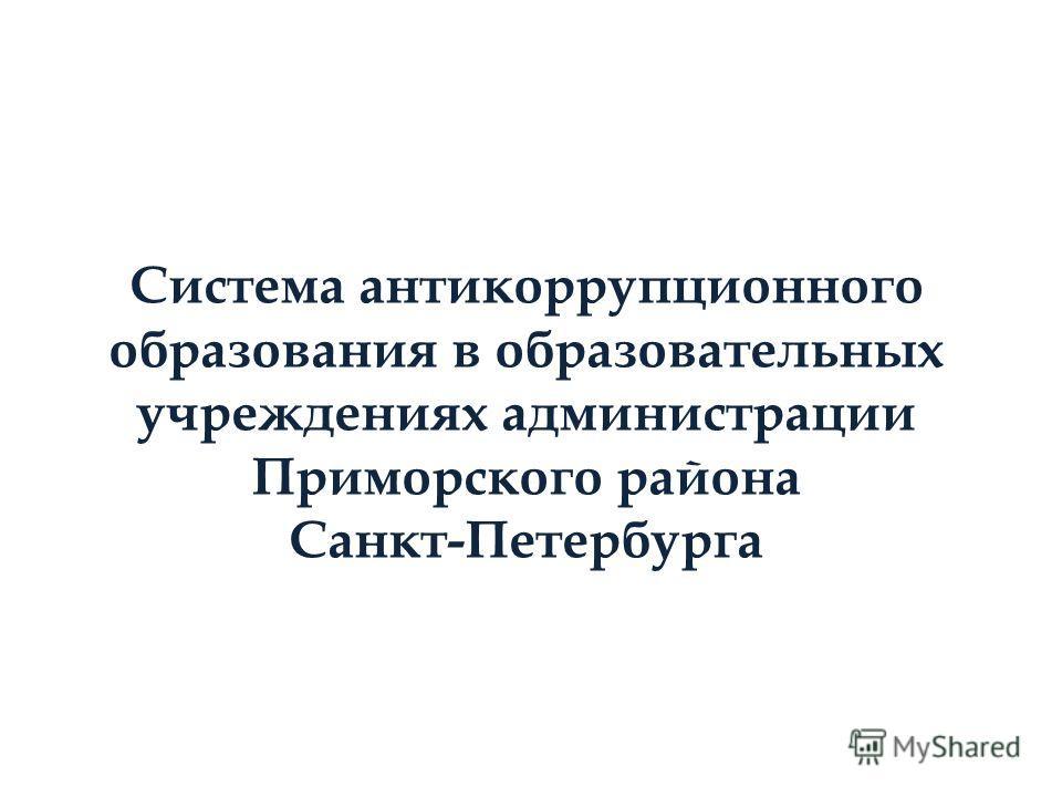 Система антикоррупционного образования в образовательных учреждениях администрации Приморского района Санкт-Петербурга
