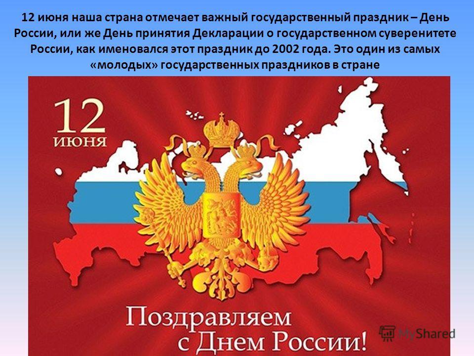 12 июня наша страна отмечает важный государственный праздник – День России, или же День принятия Декларации о государственном суверенитете России, как именовался этот праздник до 2002 года. Это один из самых «молодых» государственных праздников в стр