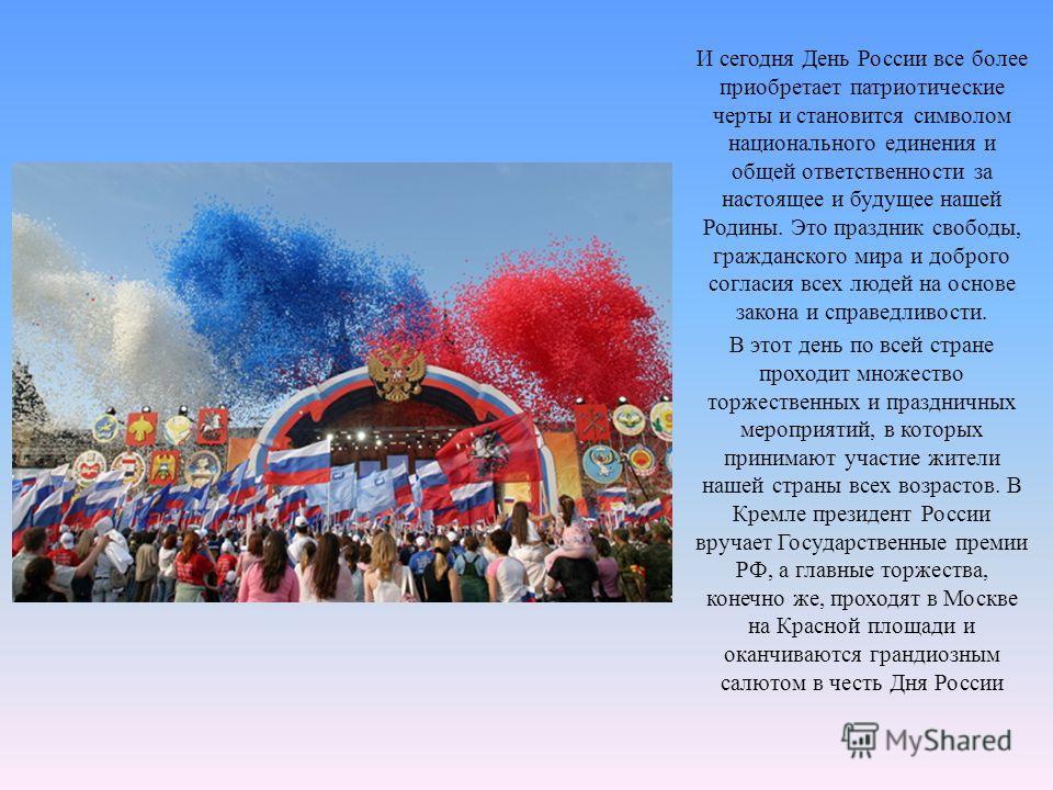 И сегодня День России все более приобретает патриотические черты и становится символом национального единения и общей ответственности за настоящее и будущее нашей Родины. Это праздник свободы, гражданского мира и доброго согласия всех людей на основе
