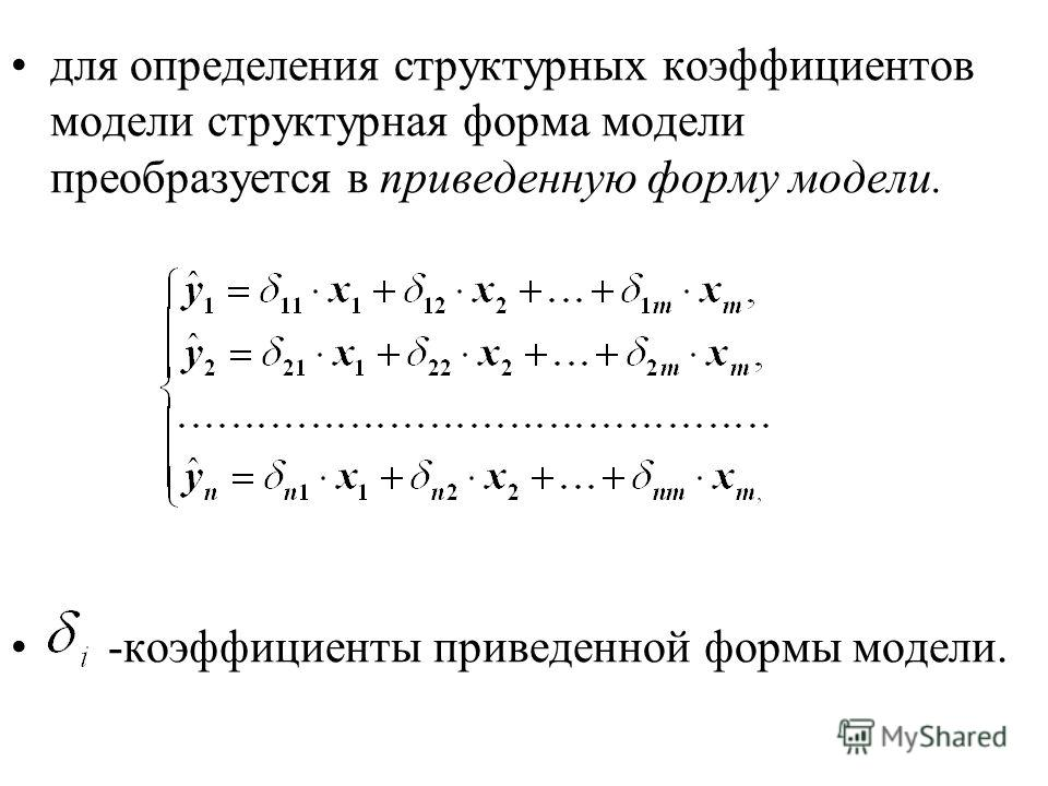 для определения структурных коэффициентов модели структурная форма модели преобразуется в приведенную форму модели. -коэффициенты приведенной формы модели.