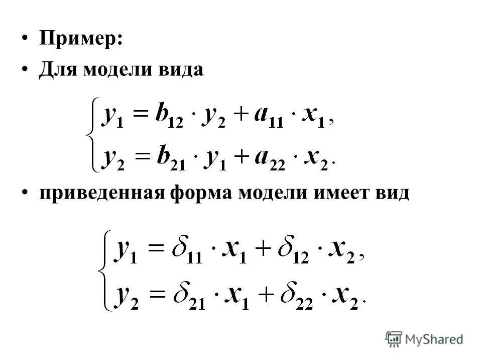 Пример: Для модели вида приведенная форма модели имеет вид