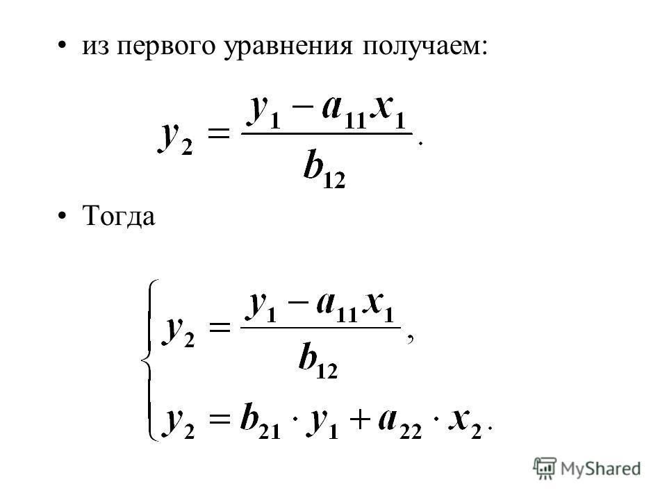 из первого уравнения получаем: Тогда