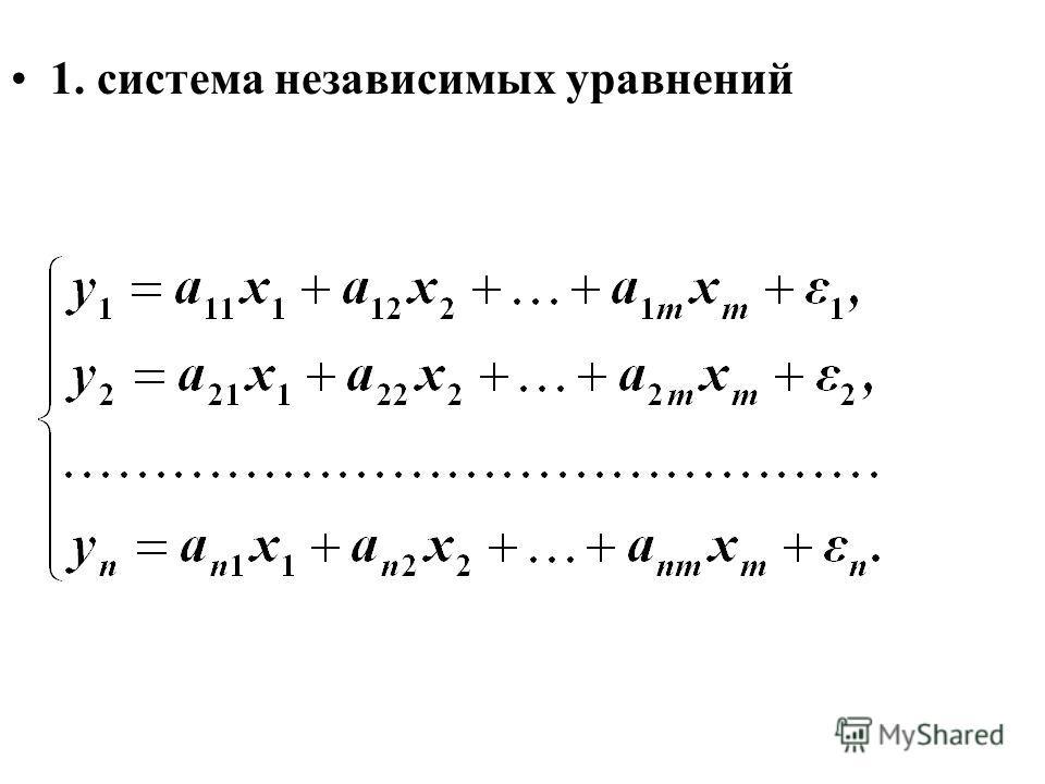 1. система независимых уравнений