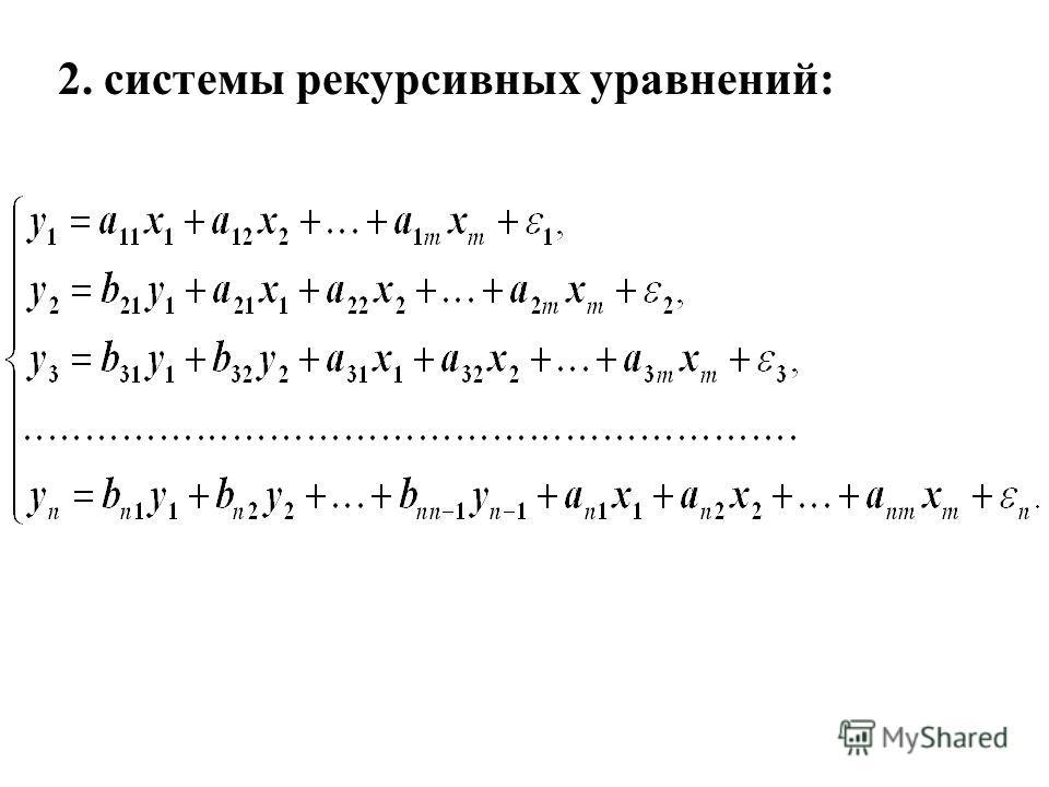 2. системы рекурсивных уравнений: