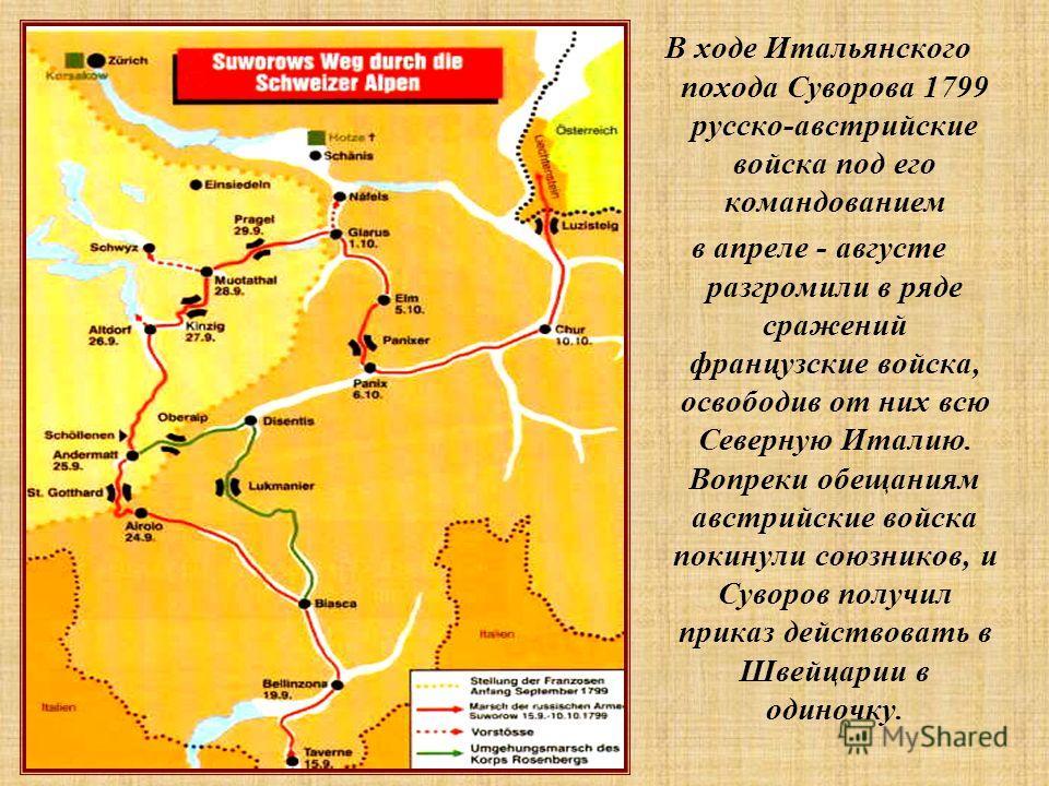 В ходе Итальянского похода Суворова 1799 русско-австрийские войска под его командованием в апреле - августе разгромили в ряде сражений французские войска, освободив от них всю Северную Италию. Вопреки обещаниям австрийские войска покинули союзников,