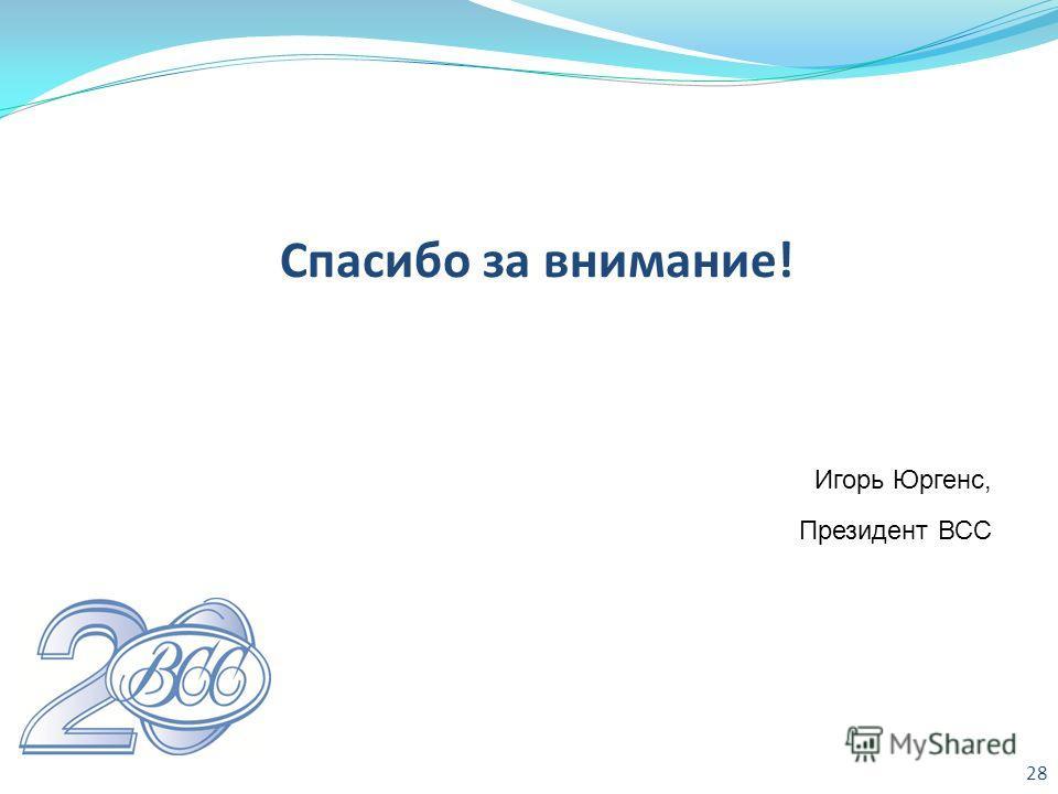 Спасибо за внимание! 28 Игорь Юргенс, Президент ВСС