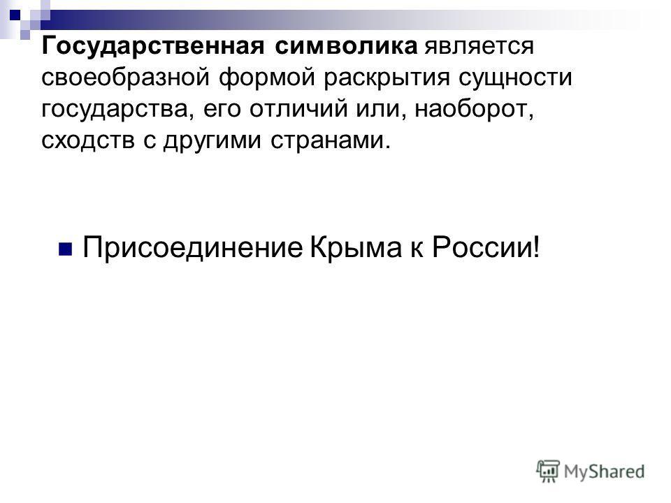 Государственная символика является своеобразной формой раскрытия сущности государства, его отличий или, наоборот, сходств с другими странами. Присоединение Крыма к России!