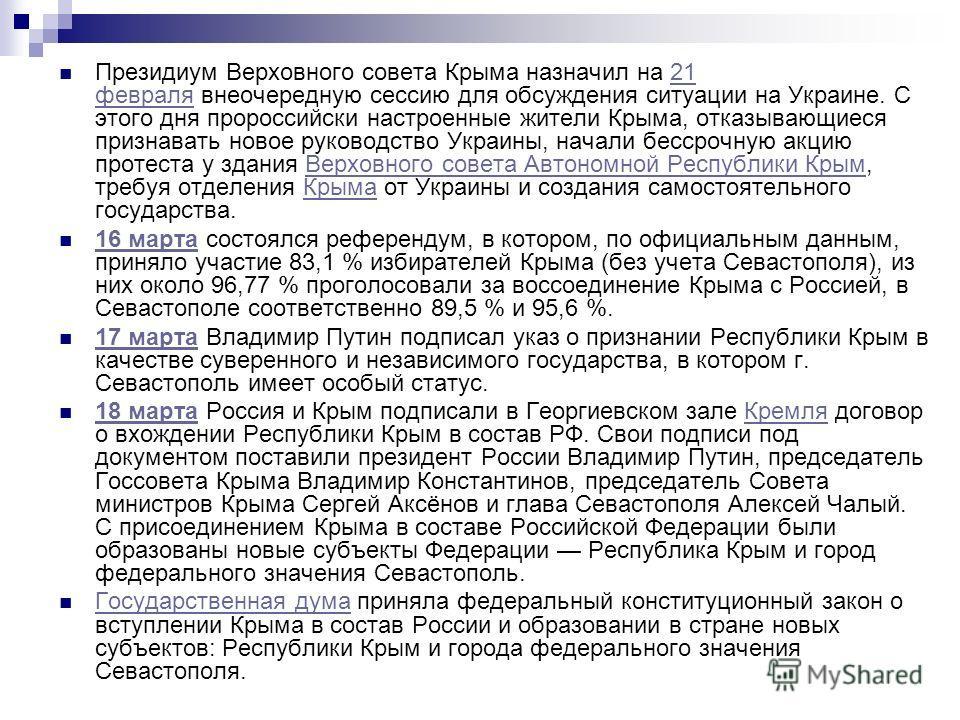 Президиум Верховного совета Крыма назначил на 21 февраля внеочередную сессию для обсуждения ситуации на Украине. С этого дня пророссийски настроенные жители Крыма, отказывающиеся признавать новое руководство Украины, начали бессрочную акцию протеста