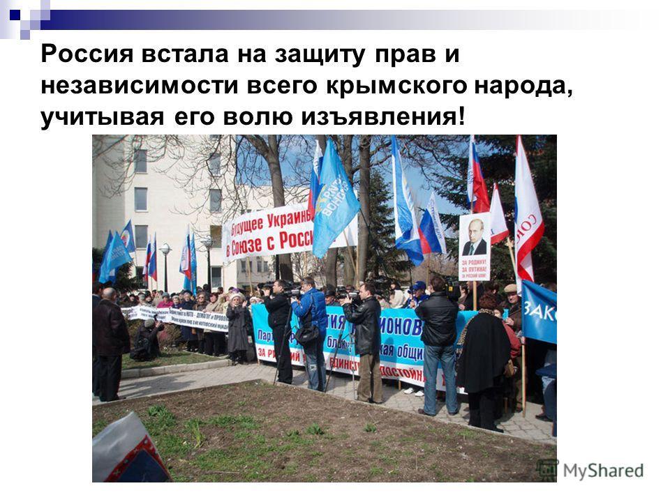 Россия встала на защиту прав и независимости всего крымского народа, учитывая его волю изъявления!