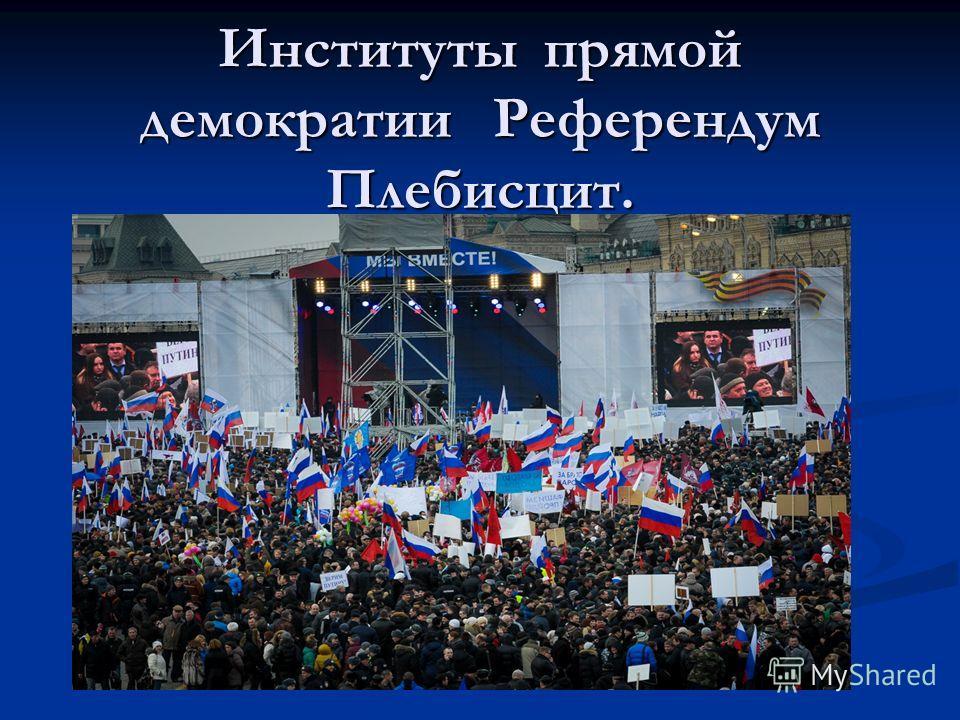 Институты прямой демократии Референдум Плебисцит.