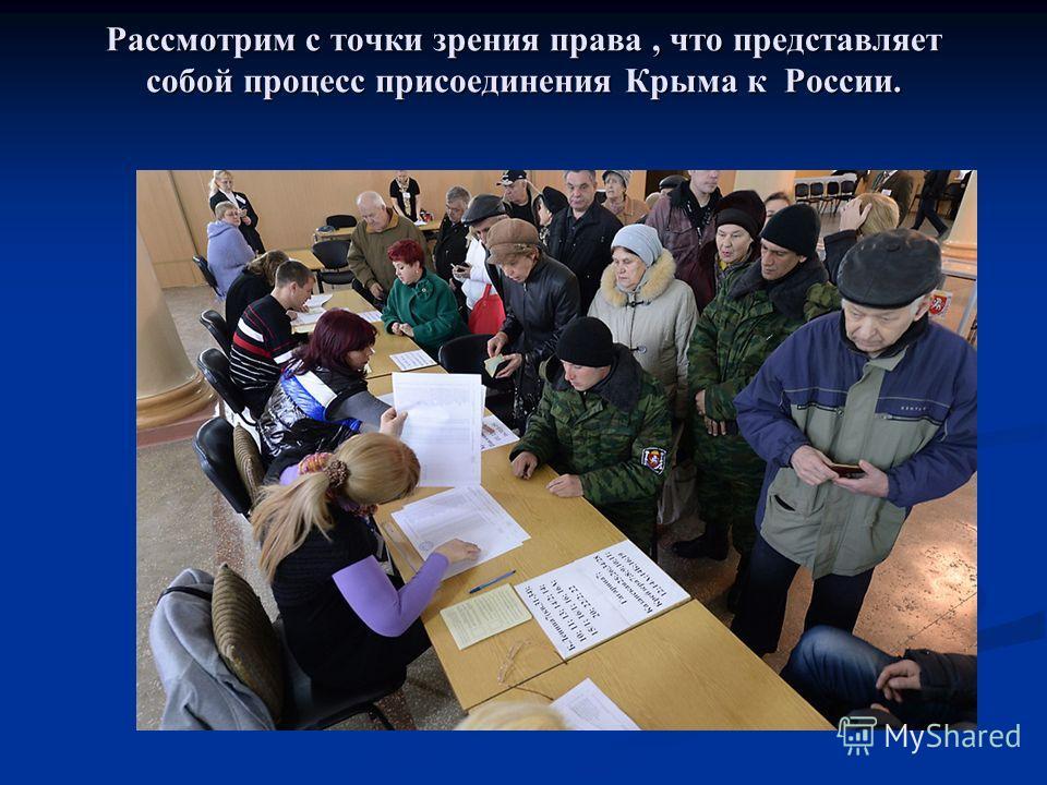 Рассмотрим с точки зрения права, что представляет собой процесс присоединения Крыма к России.