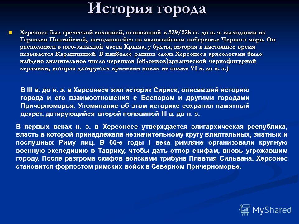 История города Херсонес был греческой колонией, основанной в 529/528 гг. до н. э. выходцами из Гераклеи Понтийской, находившейся на малоазийском побережье Черного моря. Он расположен в юго-западной части Крыма, у бухты, которая в настоящее время назы
