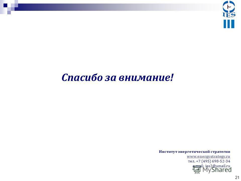 21 Спасибо за внимание! Институт энергетической стратегии www.energystrategy.ru тел. +7 (495) 698-52-34 e-mail: ies2@umail.ru