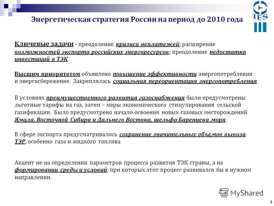 4 Ключевые задачи - преодоление кризиса неплатежей; расширение возможностей экспорта российских энергоресурсов; преодоление недостатка инвестиций в ТЭК. В условиях преимущественного развития газоснабжения были предусмотрены льготные тарифы на газ, за