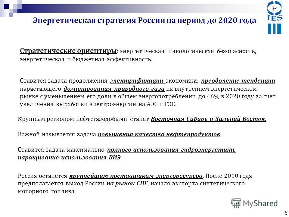 5 Стратегические ориентиры : энергетическая и экологическая безопасность, энергетическая и бюджетная эффективность. Крупным регионом нефтегазодобычи станет Восточная Сибирь и Дальний Восток. Важной называется задача повышения качества нефтепродуктов