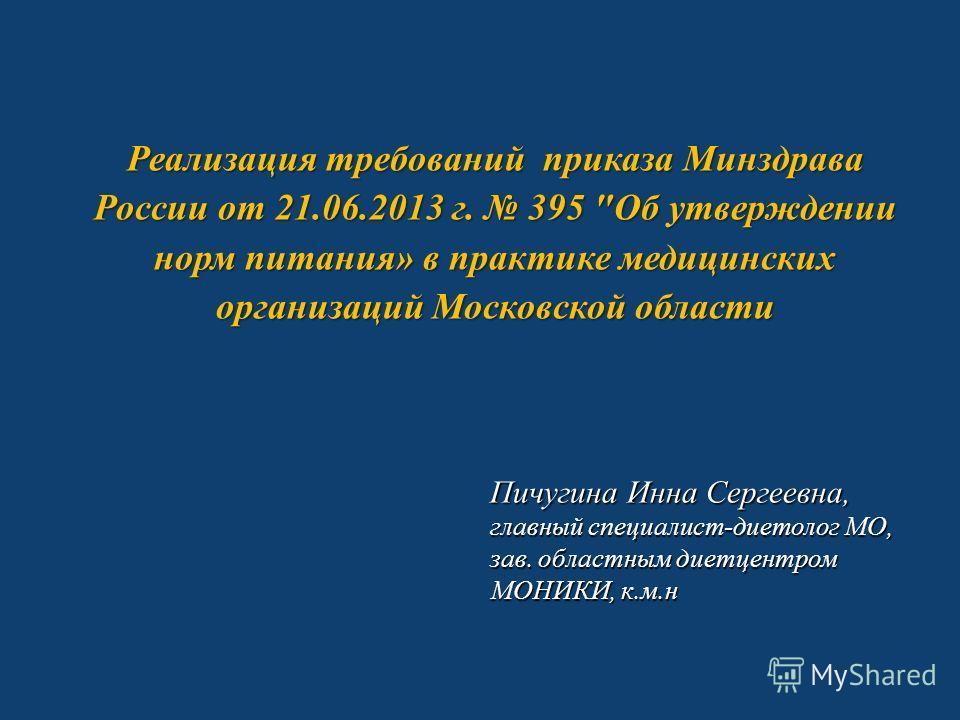 главный диетолог екатеринбурга