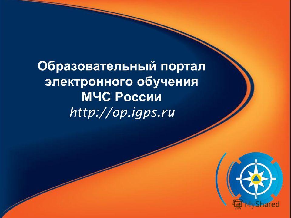 Образовательный портал электронного обучения МЧС России http://op.igps.ru