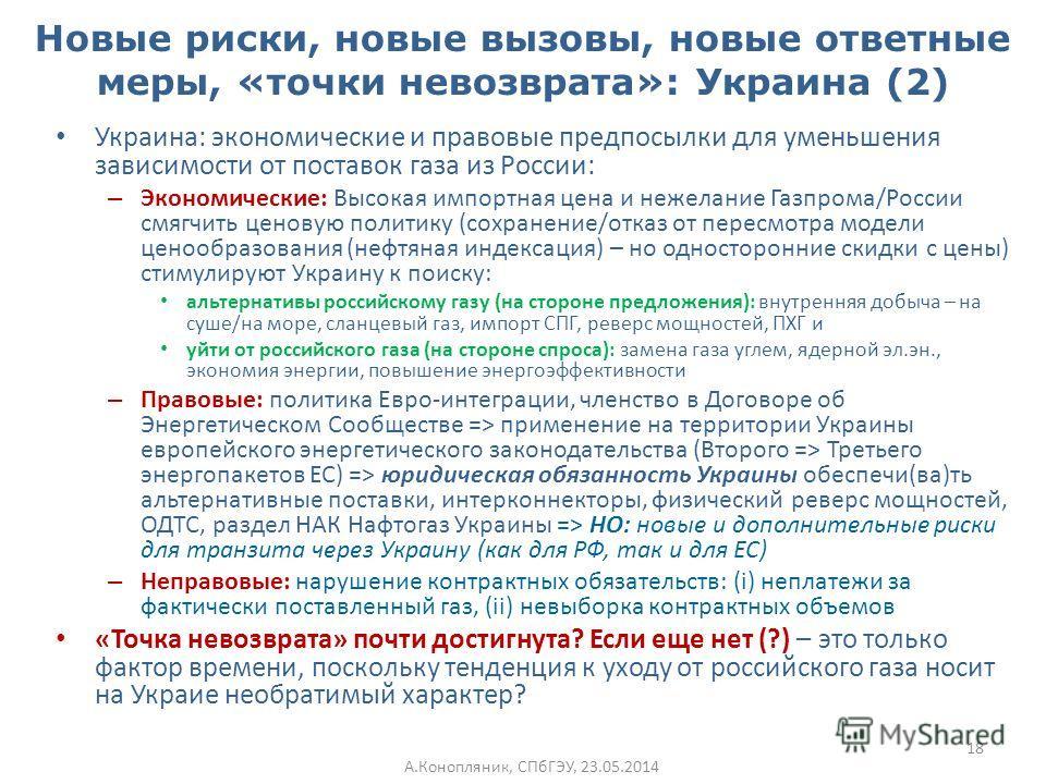 Новые риски, новые вызовы, новые ответные меры, «точки невозврата»: Украина (2) Украина: экономические и правовые предпосылки для уменьшения зависимости от поставок газа из России: – Экономические: Высокая импортная цена и нежелание Газпрома/России с