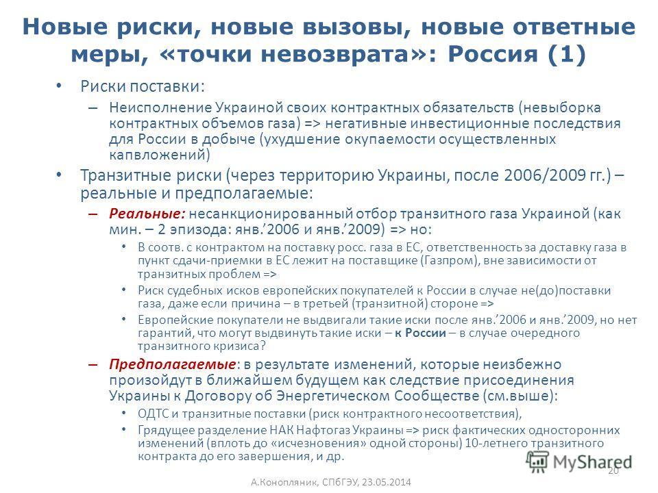 Новые риски, новые вызовы, новые ответные меры, «точки невозврата»: Россия (1) Риски поставки: – Неисполнение Украиной своих контрактных обязательств (невыборка контрактных объемов газа) => негативные инвестиционные последствия для России в добыче (у