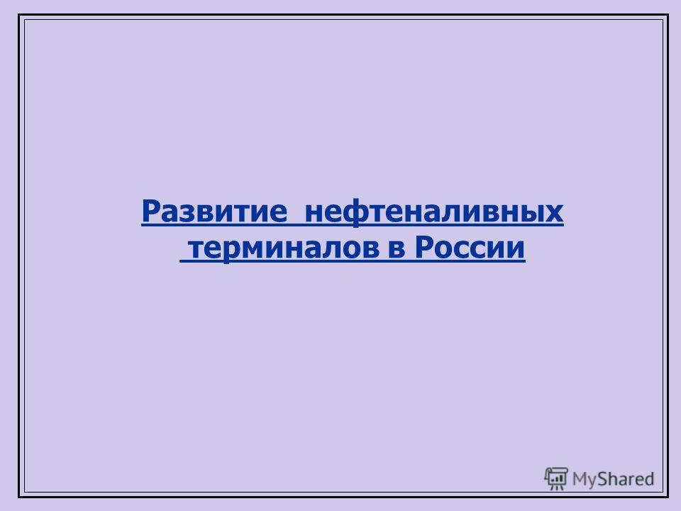 Развитие нефтеналивных терминалов в России