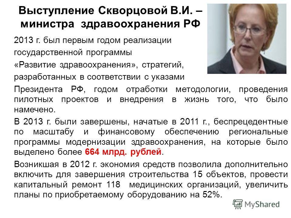 Выступление Скворцовой В.И. – министра здравоохранения РФ 2013 г. был первым годом реализации государственной программы «Развитие здравоохранения», стратегий, разработанных в соответствии с указами Президента РФ, годом отработки методологии, проведен