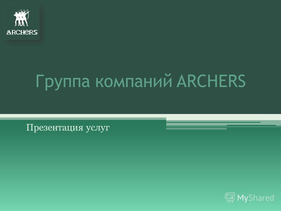Группа компаний ARCHERS Презентация услуг