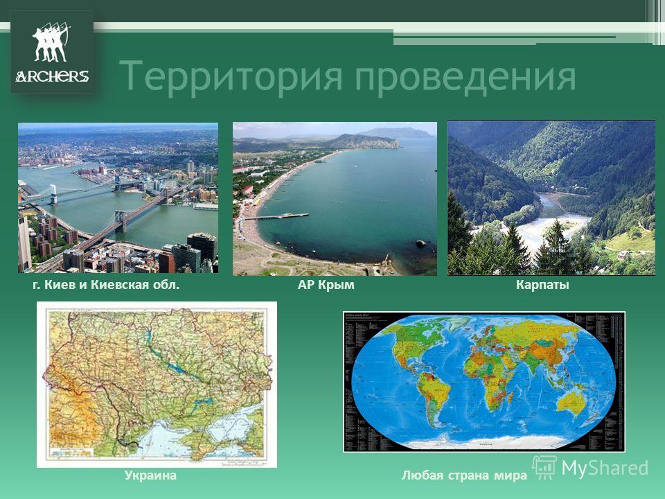 Территория проведения г. Киев и Киевская обл. Украина АР Крым Карпаты Любая страна мира