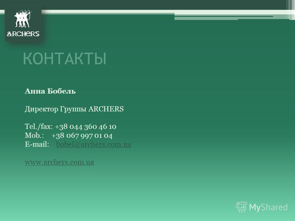 Анна Бобель Директор Группы ARCHERS Tel./fax: +38 044 360 46 10 Mob.: +38 067 997 01 04 E-mail: bobel@archers.com.uabobel@archers.com.ua www.archers.com.ua КОНТАКТЫ