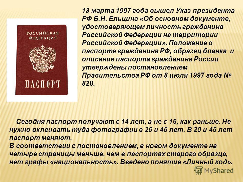 Сегодня паспорт получают с 14 лет, а не с 16, как раньше. Не нужно вклеивать туда фотографии в 25 и 45 лет. В 20 и 45 лет паспорт меняют. В соответствии с постановлением, в новом документе на четыре страницы меньше, чем в паспортах старого образца, н