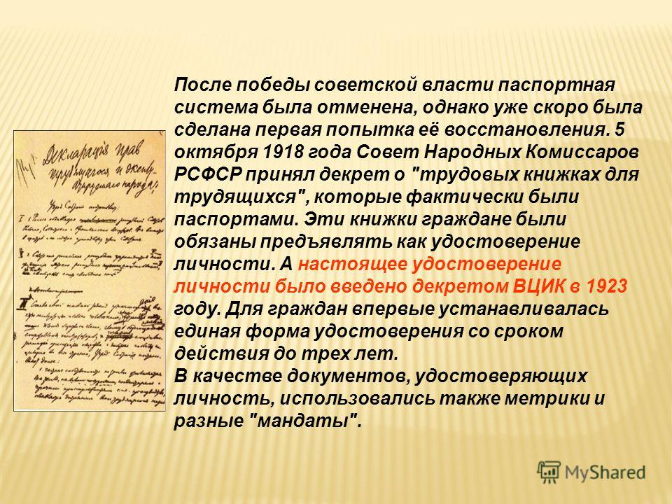 После победы советской власти паспортная система была отменена, однако уже скоро была сделана первая попытка её восстановления. 5 октября 1918 года Совет Народных Комиссаров РСФСР принял декрет о
